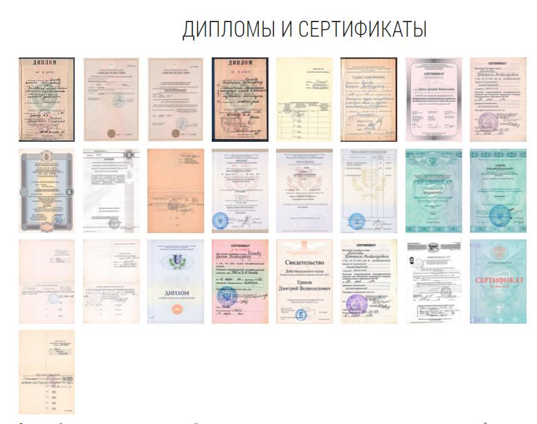 дипломы и сетрификаты