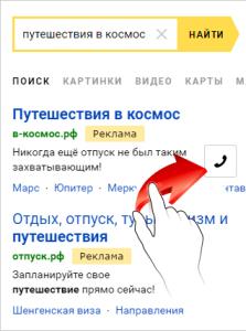Мобильное-объявление-яндекс-директ